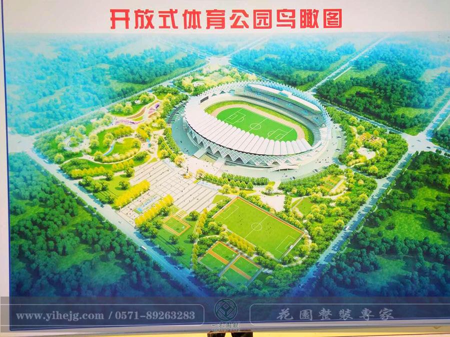 开放式体育公园
